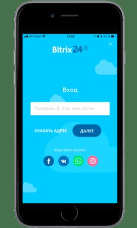 быстрая регистрация Битрикс24