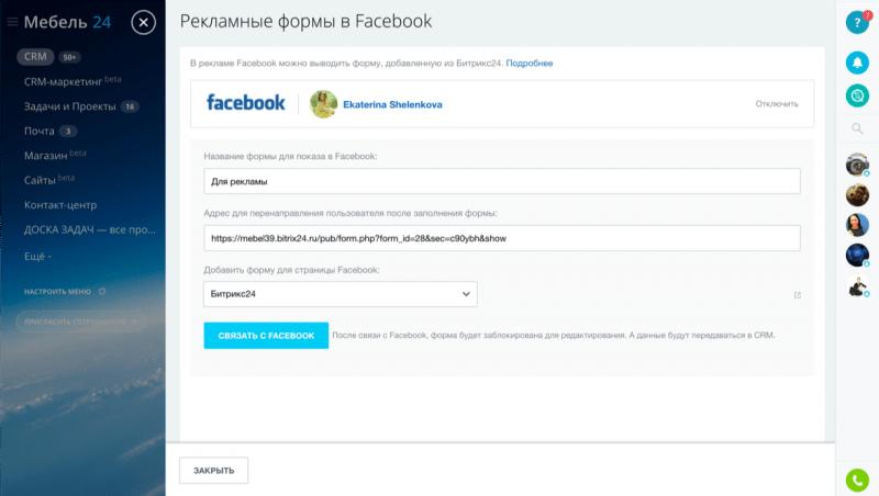 подключение crm-форм из Битрикс24 к формам facebook