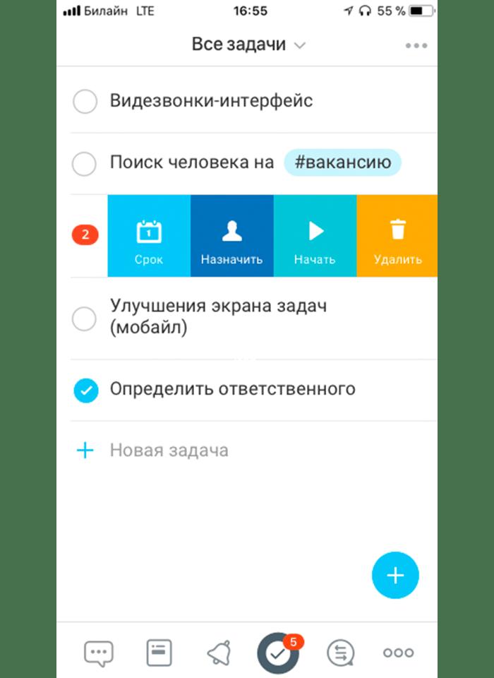 мобильное приложение Битрикс24