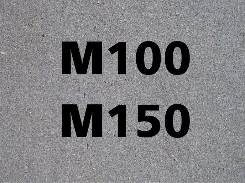Бетон М100 М150