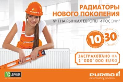 Продажа панельных радиаторов PURMO