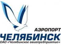 Челябинский аэропорт