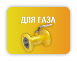 шаровые краны для газа naval, поставка кранов навал, краны навал, naval каталог продукции