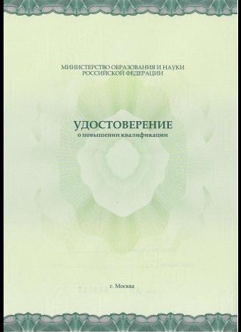 Удостоверение о повышении квалификации Министерства образования и науки Российской Федерации