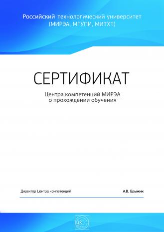 Сертификат о прохождении обучение в Центре компетенций МИРЭА