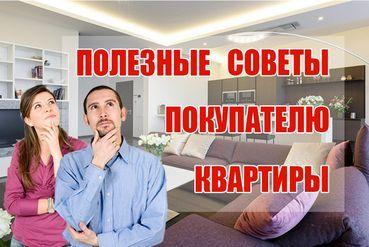 купить квартиру в ульяновске