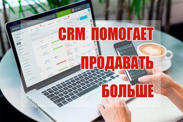 CRM помогает продавать больше