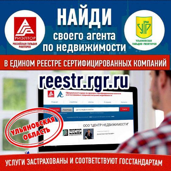 Сертифицированное агентство недвижимости