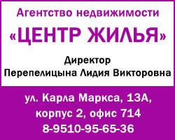 """Агентство недвижимости """"ЦЕНТР ЖИЛЬЯ"""""""