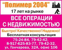 """ООО """"Полимер-2004"""""""