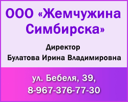 "ООО ""Жемчужина Симбирска"""