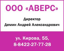 """ООО """"АВЕРС"""""""