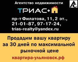 """ООО """"Триас+"""""""