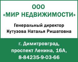 """ООО """"МИР НЕДВИЖИМОСТИ"""""""