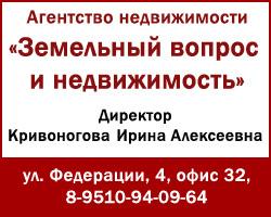 """АН """"Земельный вопрос и недвижимость"""""""