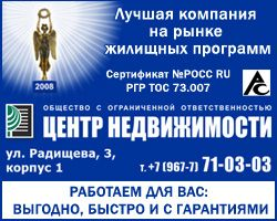 "ООО ""ЦЕНТР НЕДВИЖИМОСТИ"""