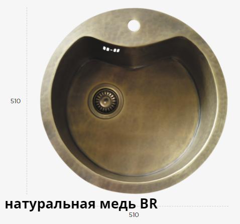 SUMIDA 51 BR - ЛАТУНЬ