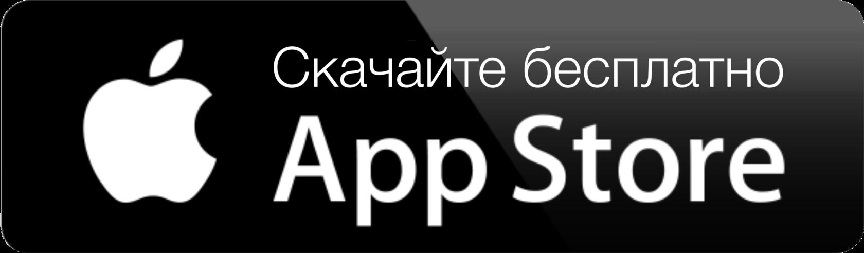 Скачать бесплатно в App Store