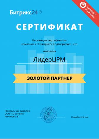Золотой партнер Битрикс24 - ЛидерЦРМ