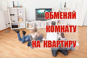 комната обмен