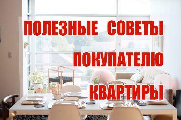 полезные советы покупателю квартиры