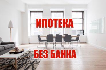 ипотека без банка
