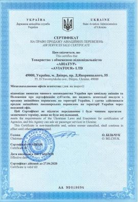 Сертификат Госавиаслужбы