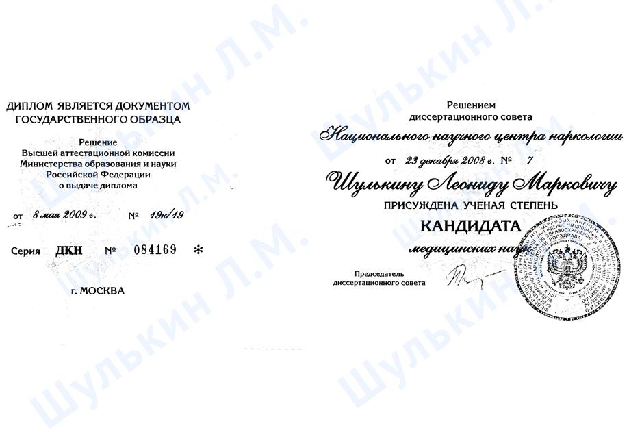 Диплом кандидата медицинских наук Шулькин Л.М.