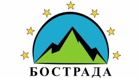 Компания Бострада