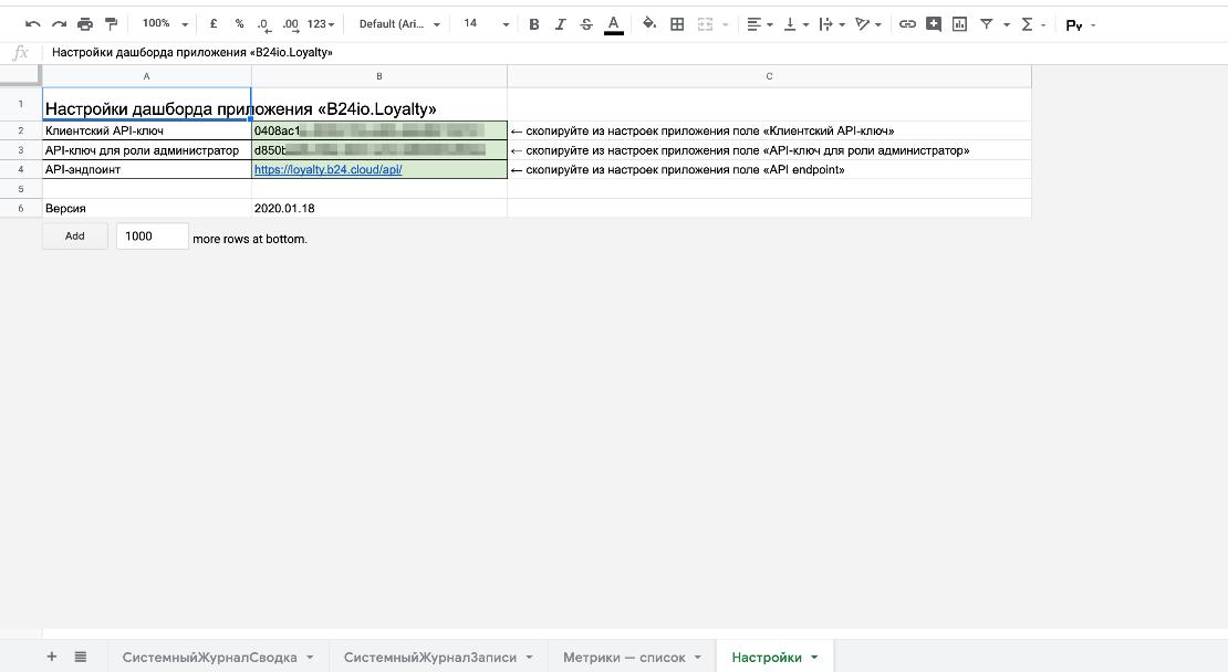 Настройки шаблона для мониторинга работы приложения «Бонусные карты и программа лояльности в Битрикс24»