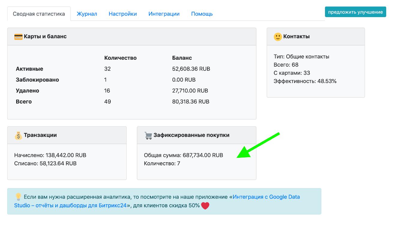 «Бонусные карты и программа лояльности для Bitrix24» – главный плейсмент приложения