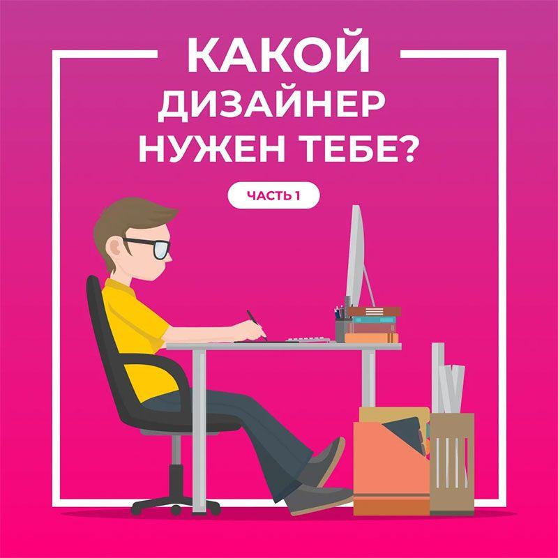 Какой дизайнер нужен тебе?