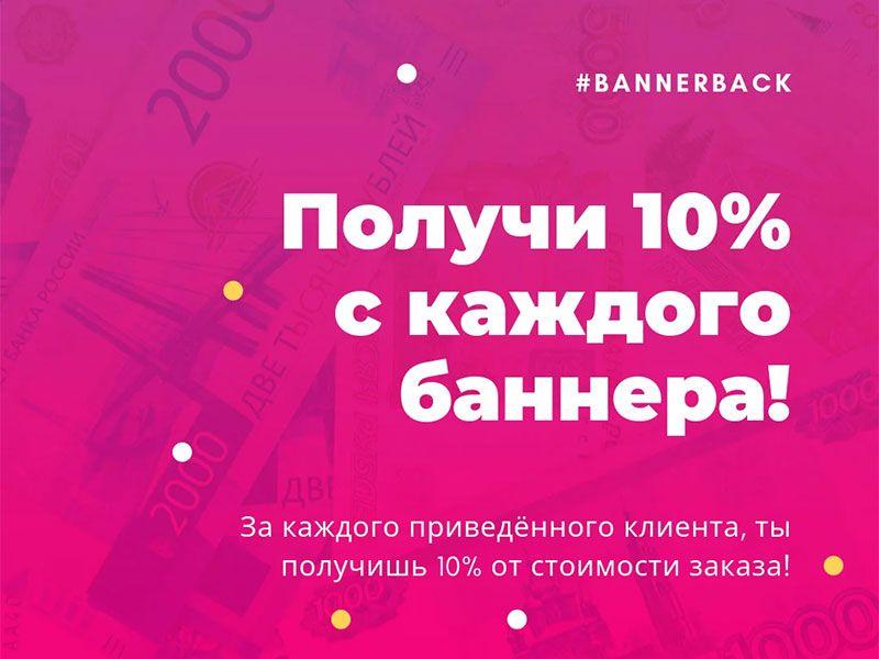 bannerback - партнёрская программа