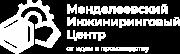 Центр создан на базе РХТУ им. Д.И. Менделеева