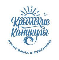 """Корпоративные подарки для """"Крымские каникулы"""""""
