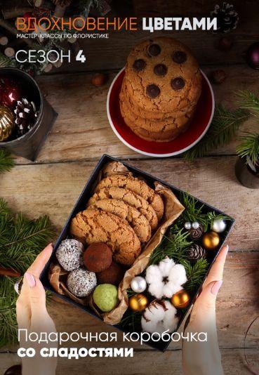 Подарочная коробочка со сладостями