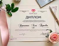 Диплом флориста курсы свадебной флористики онлайн Flowerschool.online