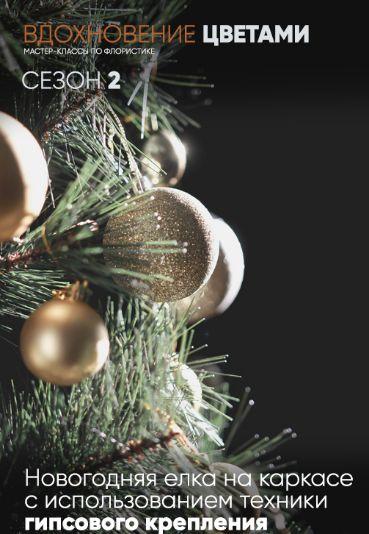 Новогодняя елка на каркасе с использованием техники гипсового крепления