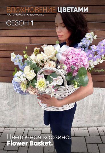 Цветочная корзина. Flower Basket.