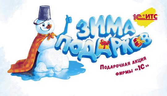 Зима подарков 1С:ИТС