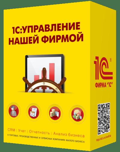 1С:Управление нашей фирмой 8
