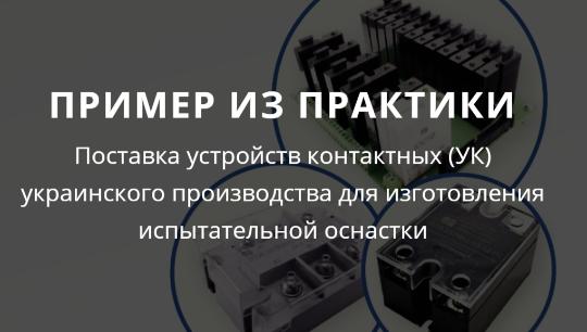Поставка устройств контактных (УК) в адрес отечественного производителя электронных компонентов