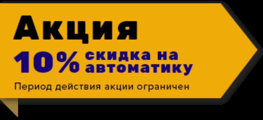 Скидка 10% на автоматику