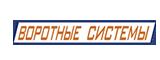 """Логотип """"Воротные системы"""" фото 2"""