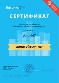 Сертификат Золотой партнер 1С-Битрикс