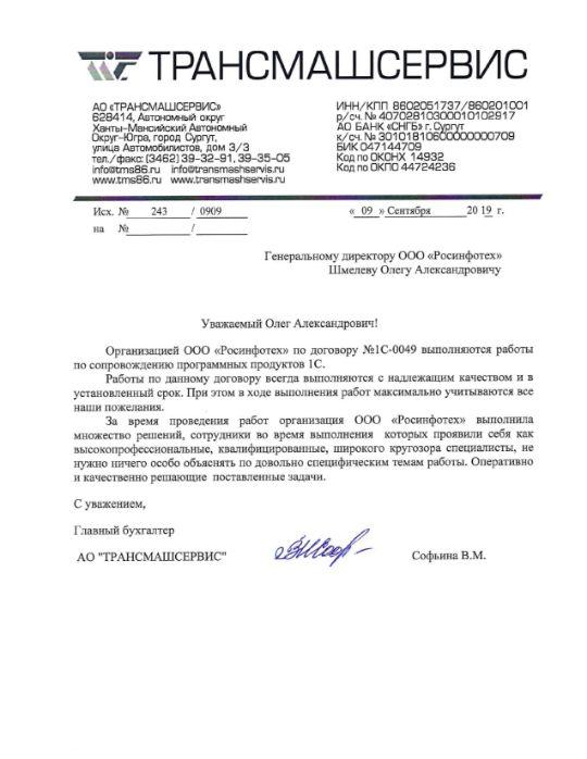"""Отзыв ООО """"Росинфотех"""" - Трансмашсервис"""
