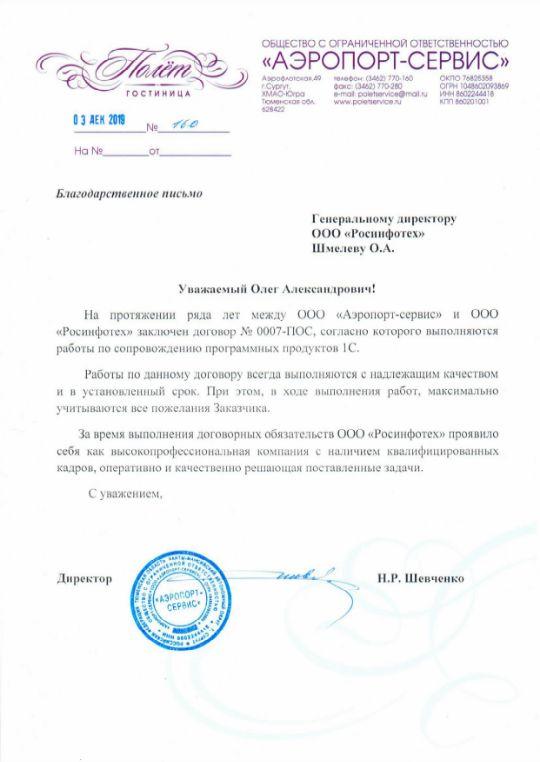 """Отзыв ООО """"Росинфотех"""" -Аэропорт Сервис"""