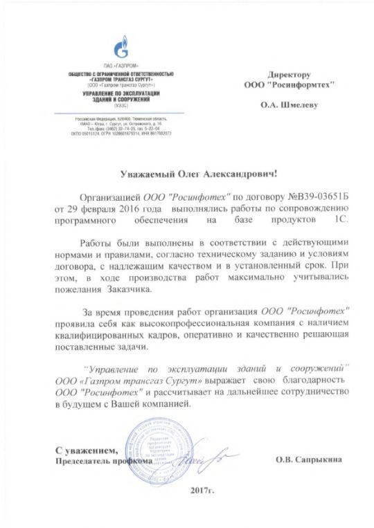 """Отзыв РосинфотехООО """"Газпром Трансгаз Сургут"""""""