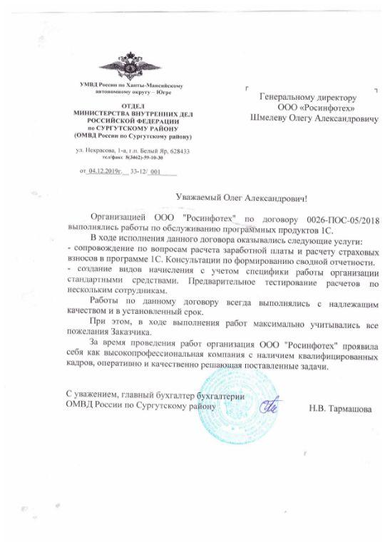 """Отзыв ООО """"Росинфотех"""" омвд россии по Сургутскому району"""