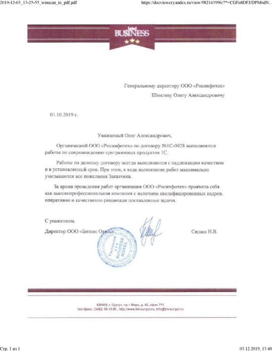 """Отзыв ООО """"Росинфотех"""" -Бизнес Отель"""